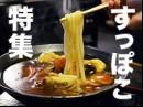 山形の謎の食べ物「すっぽこ」その過去と未来に迫るーすっぽこ研究所所長・長岡信也さんインタビュー